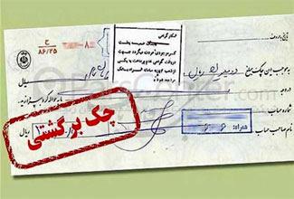 کاهش آمار چک های برگشتی در استان یزد