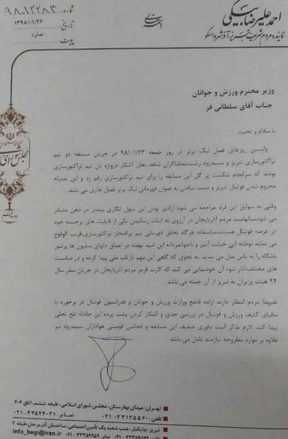 نامه نماینده مردم تبریز به وزیر ورزش و جوانان در دفاع از تیم تراکتورسازی