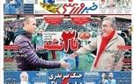 روزنامههای ورزشی 29 بهمن 1397