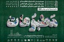 604 اثر به دبیرخانه جشنواره منطقه ای مطبوعات در یزد ارسال شد