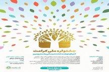 جشنواره ملی کرامت فراخوان داد