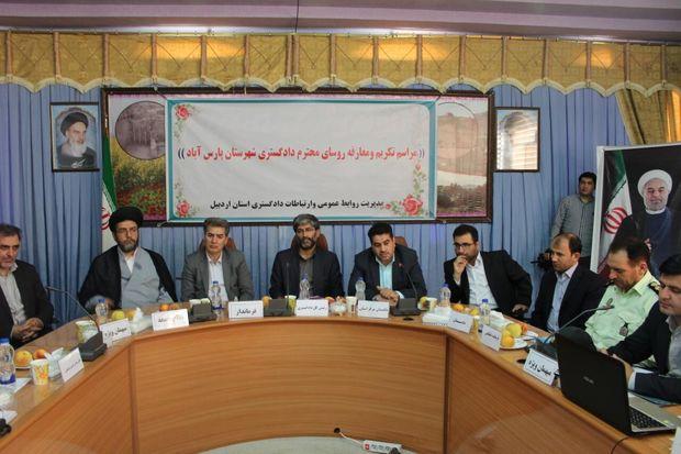۴۲۲ هزار پرونده در دادگستری استان اردبیل رسیدگی شد
