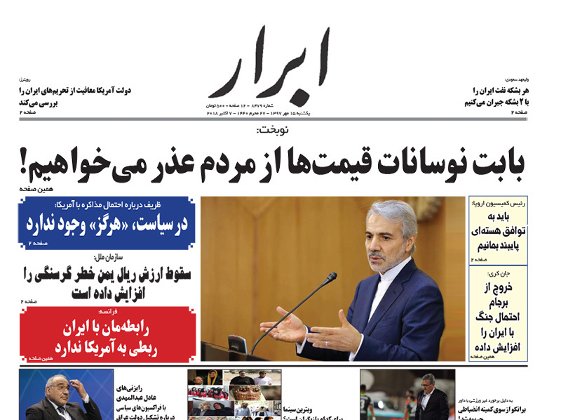 گزیده روزنامه های 15 مهر 1397