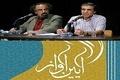 تشریح جزییات نشست تخصصی آئین آواز ایرانی در زنجان
