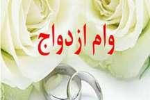 پرداخت 60 هزار فقره تسهیلات ازدواج در خراسان رضوی در سال 95