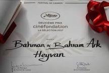 فیلم «حیوان» برگزیده جشنواره کن در تبریز رونمایی شد
