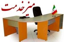 ارائه خدمات 12 واحد میز خدمت در سطح سازمان جهاد کشاورزی زنجان
