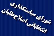 فهرست نامزدهای اصلاح طلبان شورا در همدان اعلام شد