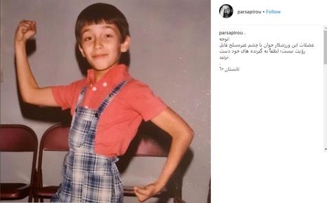 پارسا پیروزفر  در 37 سال پیش+ عکس