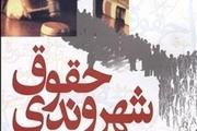 کلینیک حقوق شهروندی در آذربایجانغربی راهاندازی میشود