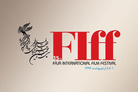 قدردانی رضا میرکریمی از حامیان و همراهان جشنواره جهانی
