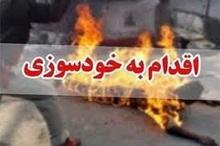 یک کارگر شهرداری آبادان خودسوزی کرد