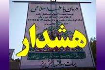 دانشگاه علوم پزشکی بوشهر: درمان با عنوان طب اسلامی جعلی است