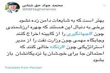 واکنش عضو شورای شهر تهران به شایعه شهردار شدن جهانگیری