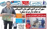 روزنامههای ورزشی 20 دی ماه 1396