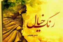 «رنگ خیال» سرودههای معلم سمیرمی دوستدار شعر و ادب