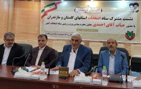 رئیس ستاد انتخابات: مشارکت گسترده در انتخابات دفاع از هویت انقلاب اسلامی است