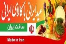ثبات اقتصاد ملی با حمایت و خرید از کالای ایرانی