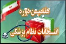 اعضای هیات مدیره نظام پزشکی تبریز مشخص شدند