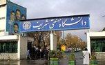دانشگاه صنعتی شریف برترین دانشگاه صنعتی کشور در سال 2018