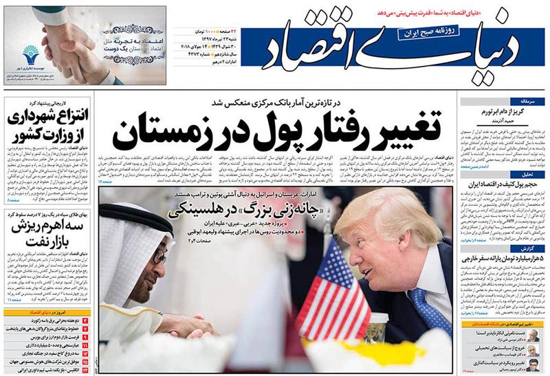 گزیده روزنامه های 23 تیر 1397