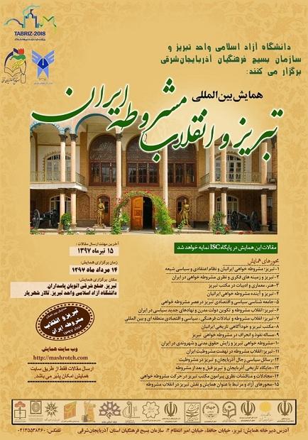 """برگزاری همایش بین المللی """"تبریز و انقلاب مشروطه ایران"""""""