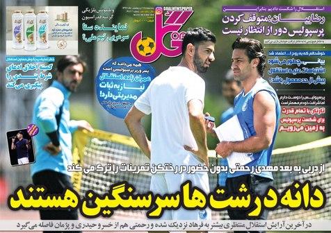 روزنامههای ورزشی 24 اردیبهشت 1398