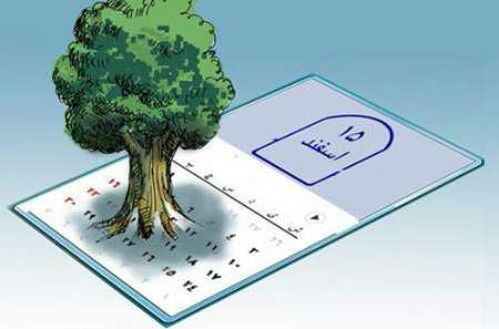 به مناسبت روز درختکاری   درختی برای زندگی!