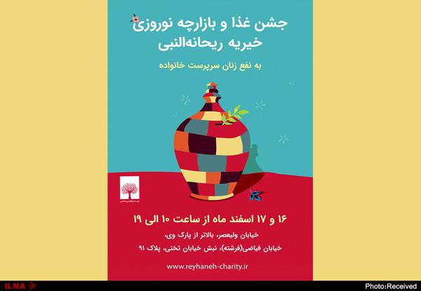 جشنواره غذا و پوشاک در بازارچه نوروزی ریحانهالنبی