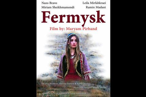 «فرمیسک» برنده جایزه بهترین کارگردان زن شد
