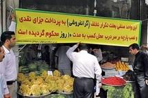 50 پرونده گرانفروشی در دره شهر به تعزیرات ارجاع شد