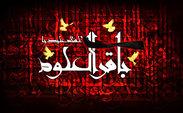 عصر امام باقر(ع)، عصر تجدید حیات اسلام