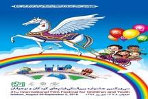 رونمایی از پوستر سی و یکمین جشنواره فیلم کودک و نوجوان اصفهان
