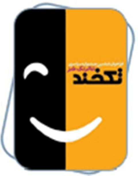 مهلت ارسال آثار به جشنواره سراسری تئأتر تکخند تمدید شد