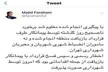 عضو شورا خبر داد: برخورد با پیمانکار خاطی منطقه ۱۹ تهران