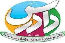 مرحله استانی پنجمین دوره المپیاد طرح ملی دادرس زنجان به پایان رسید