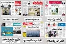 مرور مطالب مطبوعات محلی استان اصفهان در روز یکشنبه 27 فروردین 96