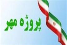 پروژه مهر با فعالیت 5 کمیته در کهگیلویه و بویراحمد آغاز شد