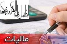 ثبت 112 هزار اظهارنامه مالیاتی در آذربایجان غربی