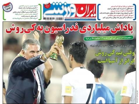 روزنامه های ورزشی بیست و چهارم خرداد