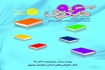تاکید بر لزوم ورود مردم به عرصه کتاب و کتابخوانی  رونمایی پوستر اختصاصی کتابگردی در پایتخت فرهنگی جهان اسلام