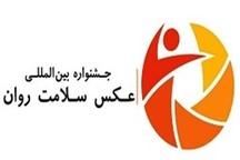 زنجان؛ میزبان جشنواره بینالمللی عکس سلامت روان