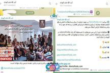 سایت امام جمعه مشهد دوری از تلگرام را تاب نیاورد!+ عکس
