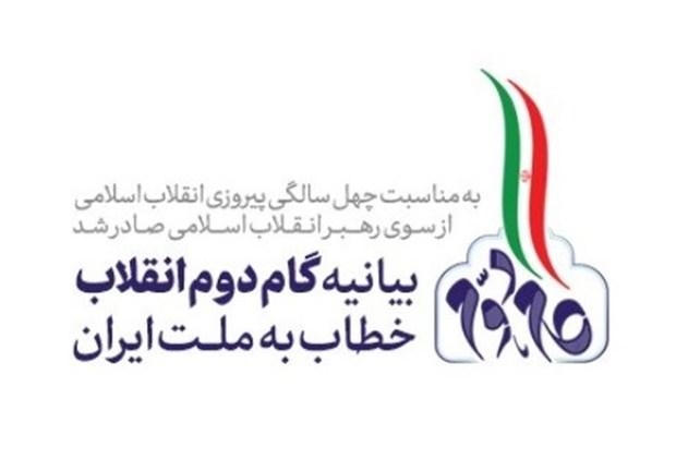 پیشرفت ایران با نقش آفرینی جوانان در «گام دوم انقلاب»