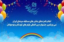 اعلام نامزدهای سی و یکمین جشنواره بین المللی فیلمهای کودکان و نوجوانان در اصفهان