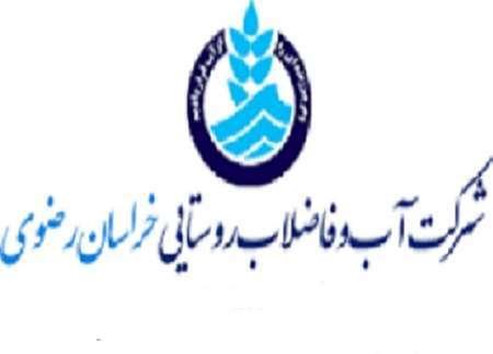اجرای طرحهای تصفیه فاضلاب در روستاهای خراسان رضوی آغاز شد