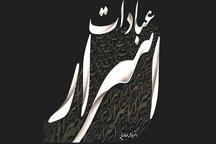 استقبال از کتاب «اسرار عبادات» اثر جدید دکتر فاطمه طباطبایی در نمایشگاه کتاب تهران