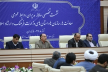 همایش روابط عمومی های وزارت فرهنگ و ارشاد اسلامی گشایش یافت