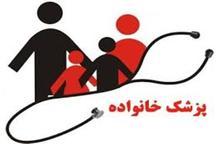 ضعف پایش و بازخورد هزینه طرح پزشک خانواده در مازندران