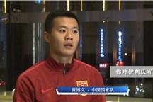 هافبک تیم ملی چین: در استادیوم آزادی حس زمین لرزه ما دست می دهد!